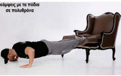 Personal Training | Γυμναστική στο Σπίτι